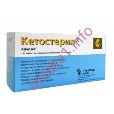 Кетостерил таблетки №100