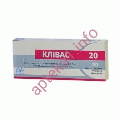 Кливас таблетки 20 мг №30