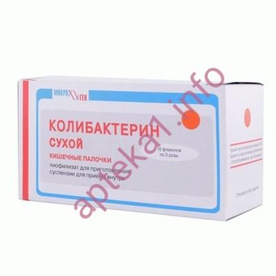 Колибактерин сухой 3 дозы №10