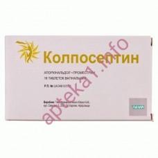 Колпосептин таблетки вагинальные №18
