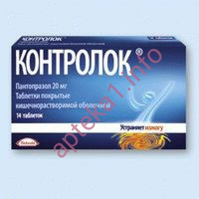 Контролок таблетки 20 мг №14
