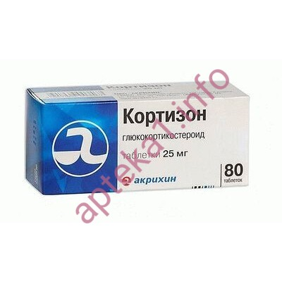 Кортизона ацетат таблетки 25 мг №80