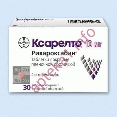Ксарелто таблетки 10 мг №10
