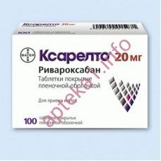 Ксарелто таблетки 20 мг №100