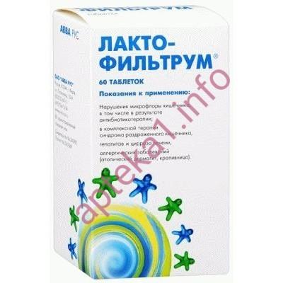 Лактофильтрум таблетки 500 мг №60