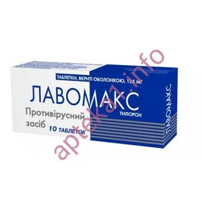 Лавомакс 125 мг таблетки №10
