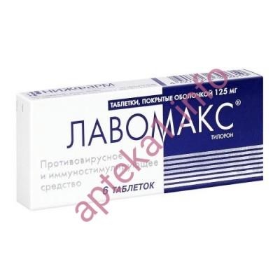 Лавомакс таблетки 125 мг №6