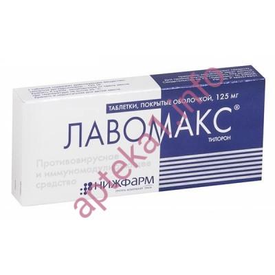 Лавомакс таблетки в оболочке 125 мг №3