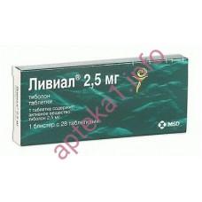 Ливиал  2,5 мг №28