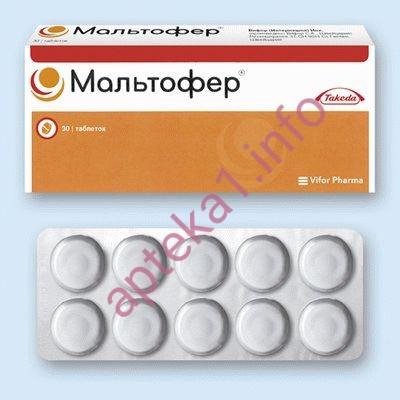 Мальтофер Фол таблетки жевательные 100 мг №30