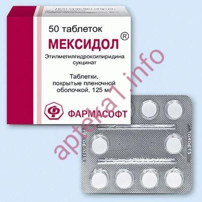 Мексидол таблетки 0,125 г №50