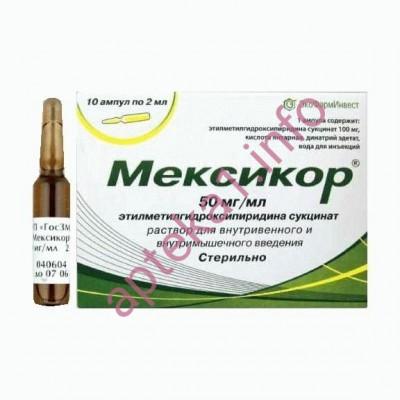 Мексикор 50 мг/мл 2 мл ампулы №10