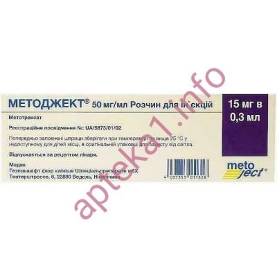 Методжект 50 мг/мл шприц 0,3 мл 15 мг