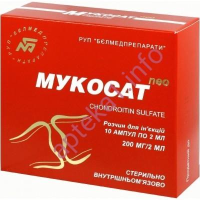 Мукосат NEO 200 мг 2 мл №1