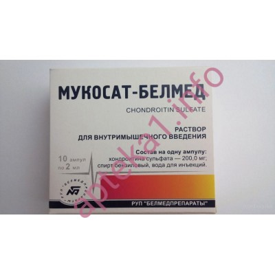 Мукосат 200 мг 2 мл №10
