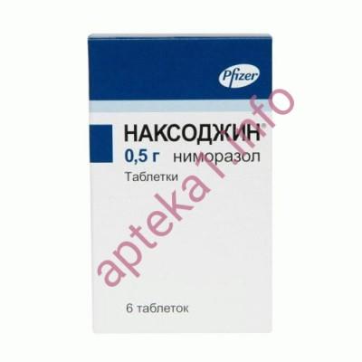 Наксоджин  500 мг №6
