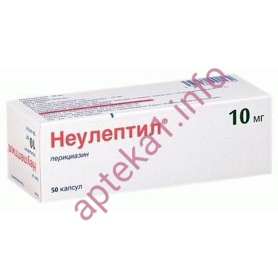Неулептил капсулы 10 мг №50