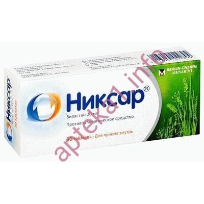 Никсар таблетки 20 мг №10