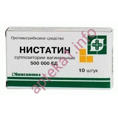 Нистатин свечи 500000 №10