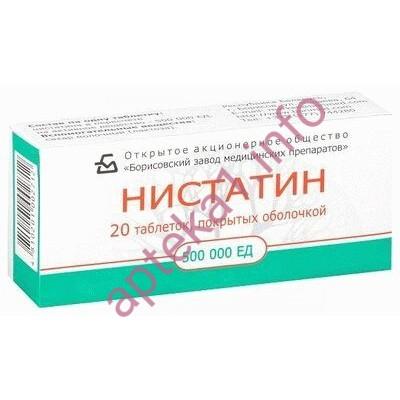 Нистатин 500000 ЕД №10