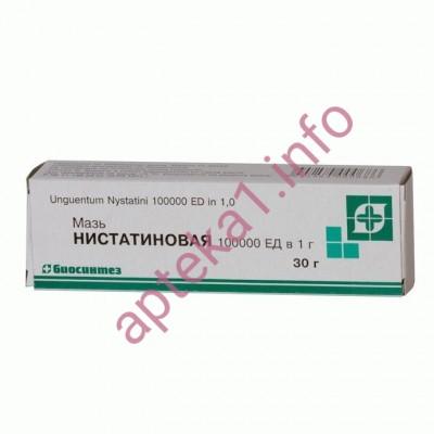 Нистатиновая мазь 100000 ЕД 30 г