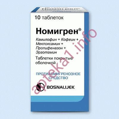 Номигрен таблетки №10