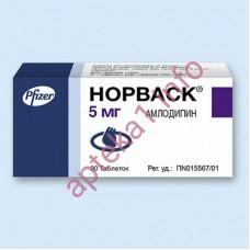 Норваск таблетки 5 мг №30