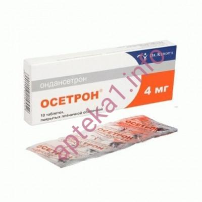 Осетрон 4 мг №10