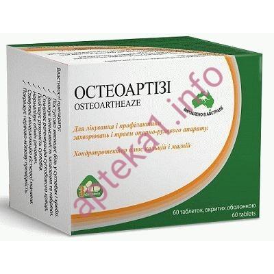 Остеоартизи таблетки №60