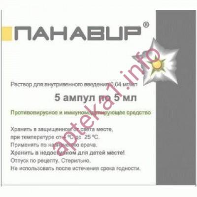 Панавир ампулы 0,04 мг/мл 5 мл №1