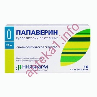 Папаверин свечи 20 мг №10