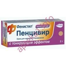 Пенцивир Фенистил  1% крем 2 г