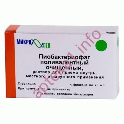 Пиобактериофаг поливалентный очищенный  20 мл №4