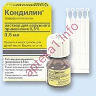 Кондилин флакон 0,5% 3,5 мл