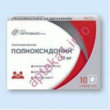 Полиоксидоний таблетки 12 мг №10