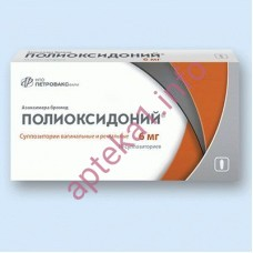 Полиоксидоний свечи 6 мг №10