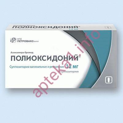 Полиоксидоний свечи 12 мг №10