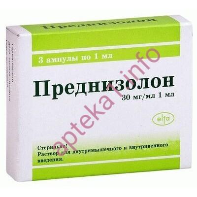 Преднизолон ампулы 30 мг/мл  1 мл  №3