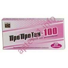 Пропротен-100 капсулы №20