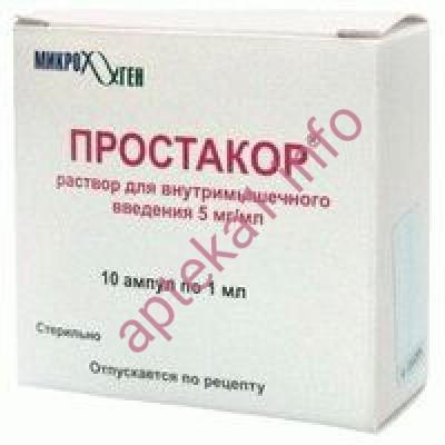 Простакор ампулы 5 мг №10
