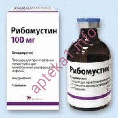 Рибомустин порошок 100 мг №1
