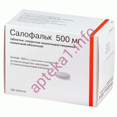 Салофальк 500 мг №100