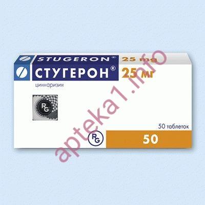 Стугерон таблетки 25 мг №50