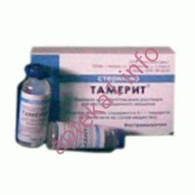 Галавит (Тамерит) флакон 100 мг №5