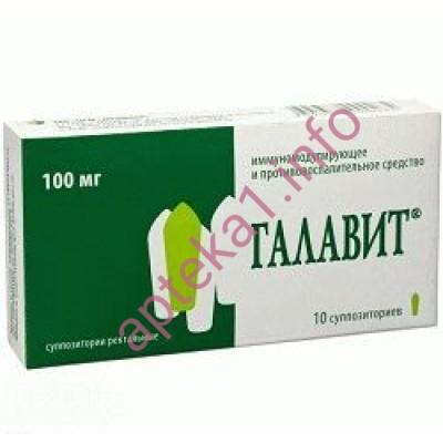 Галавит (Тамерит) свечи ректальные 100 мг №10