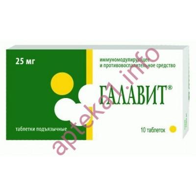 Галавит (Тамерит) таблетки 25 мг №10