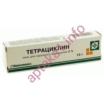 Тетрациклин 3% 15 г мазь