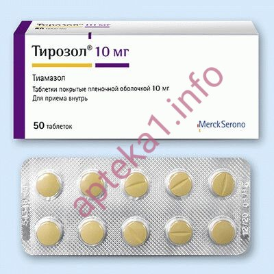Тирозол таблетки 10 мг №50
