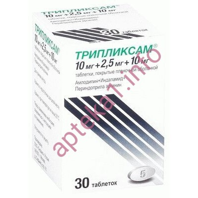 Трипликсам таблетки 5 мг №30