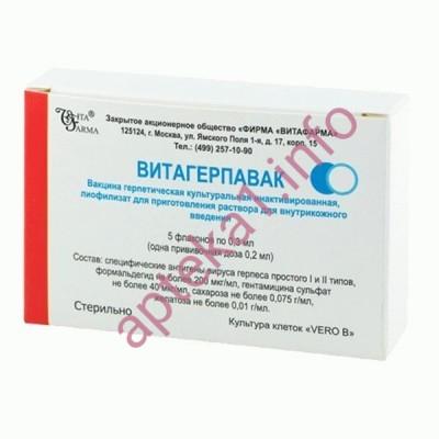 Вакцина Витагерпавак 0,3 мл флаконы №5